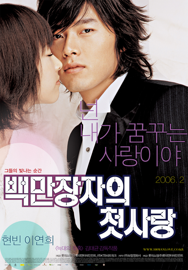 A Millionaire's First Love (2006)