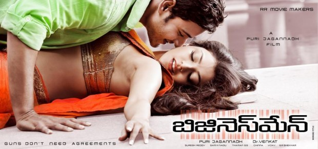 business man telugu movie posters00-1