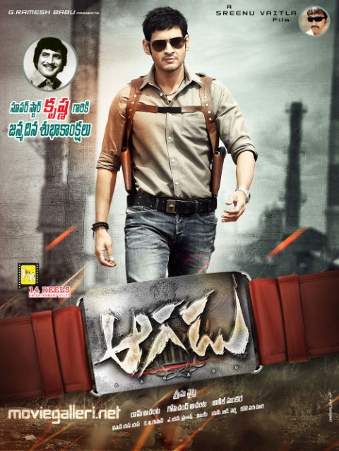 actor_mahesh_babu_aagadu_movie_first_look_posters_174e70f