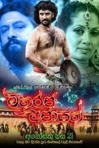 Maharaja ajasaththa (1)