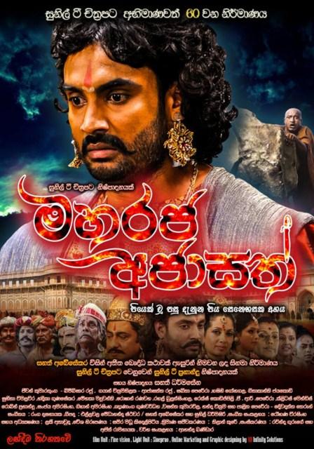 Maharaja ajasaththa (2)