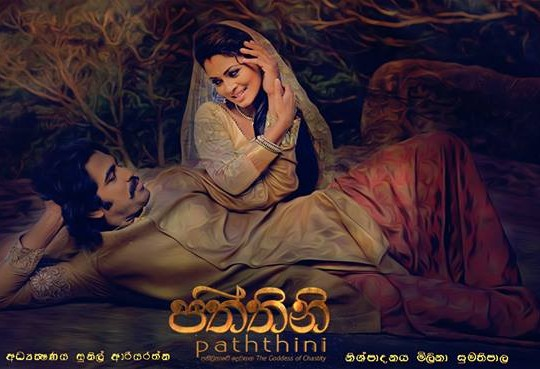 paththini movie