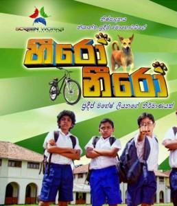 insidelk_hero-nero-sinhala-movie-2016