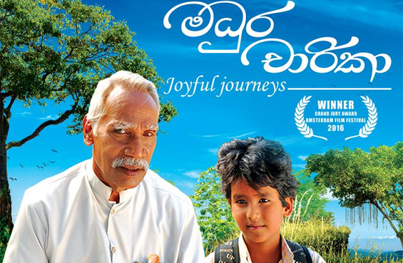 Madura-Charika-Movie-poster