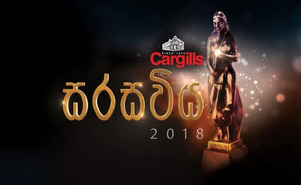 Sarasaviya Award Ceremony Logo