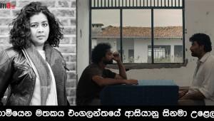 subha siwakumaran