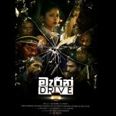 මැරීන් Drive – පුරුදු මුහුණු වෙනස් චරිත එක්ක ළඟදීම.